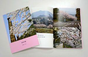 有田さくら会が作成した写真集「有田の桜」