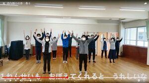 西与賀小が児童限定で配信している動画の例。画像は校歌に合わせて教員たちが体操する動画(提供)
