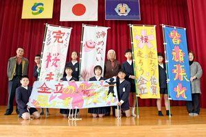 ランナーを応援しようとのぼり旗と横断幕を作った児童ら=佐賀市の金立小