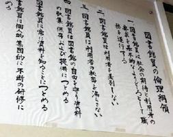 市民図書館の事務室に掲示されている「図書館員の倫理綱領」