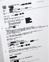 「柳瀬氏面会」メール確認