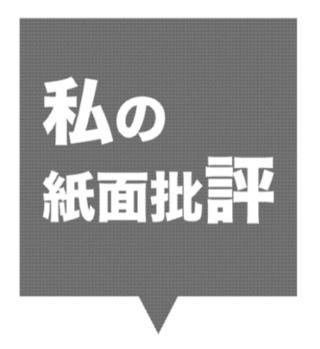 <私の紙面批評>「支え愛」に心温まる 渡瀬浩介・西九州大学准教授