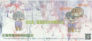 【参加作品】佐賀女子高校芸術コース美術デザイン専攻3年 野田 穂乃花