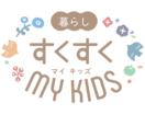 暮らし すくすく MY KIDS 忙しい親の心強い味方!…