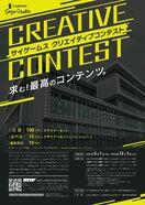 サイゲームスがコンテスト 学生対象 大賞に100万円