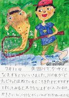 愛知県の小学1年生による第14期グランプリ受賞作