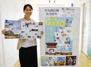 武雄市がつくった6市町の観光を紹介するポスターとリーフレット。ラックの下側には各市町のリーフレットが入るようになっている