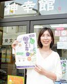 <新型コロナ支援の輪>テイクアウトで市内飲食店支援 6月…
