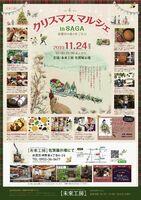 未来工房佐賀展示場で開かれるクリスマスマルシェのチラシ(提供)