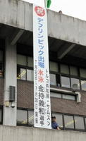 デフリンピック出場の金持義和選手を激励する懸垂幕=唐津市役所