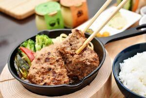 黒毛和牛、国産豚肉に自家製ハーブを合わせた人気のハンバーグ