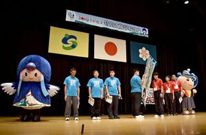 特別支援学校部門の閉会式では、次回開催地の高知県代表にのぼり旗を手渡した=佐賀市のアバンセ
