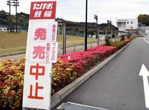 武雄競輪場は2月末から無観客レースになり、場内での車券発売も中止されている=武雄市武雄町