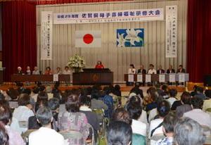 約300人が参加した県母子寡婦福祉研修大会=嬉野市公会堂