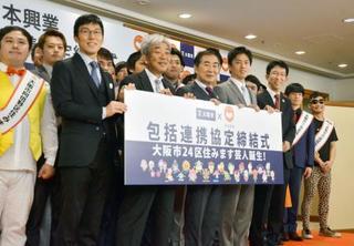大阪市と吉本が「笑い」で連携
