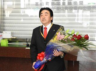 松田基山町長「職務まい進」 初登庁、2期目の決意