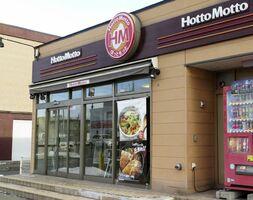 北海道苫小牧市の「ほっともっと苫小牧末広店」=25日