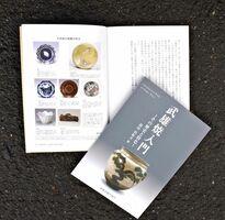 青磁染付や鉄絵など武雄の磁器の技法なども紹介している「武雄焼入門」