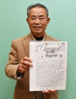 故郷の記憶を絵と文で振り返る冊子を作った古川俊輔さん=伊万里市