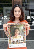 初回に上映する「ソニータ」をPRする上野菜穂子さん