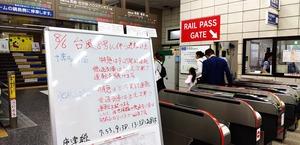 台風8号の影響による運転計画を知らせるボード=6日午前、佐賀市のJR佐賀駅