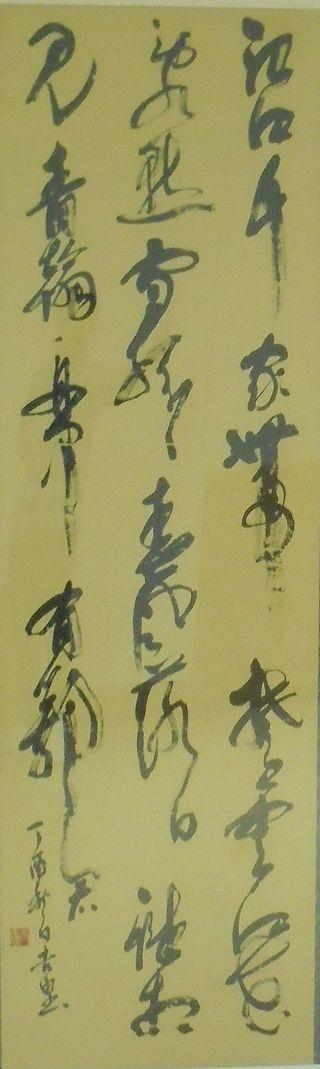 vοl.326 高校総文祭書道展特選作品