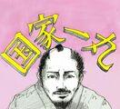 小説「威風堂々 幕末佐賀風雲録」(22)