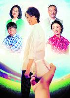 舞台「十二番目の天使」のイメージ画像。右上が辻萬長さん(提供)
