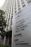 金融庁が入る中央合同庁舎7号館=千代田区霞が関