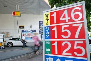 ガソリンが3年半ぶりの高値