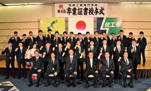 2級自動車整備士に全員合格した佐賀工業専門学校の卒業生たち=佐賀市文化会館(提供写真)