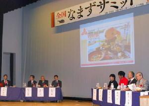 「全国なまずサミット」で意見交換するシンポジウムの参加者ら=18日午前、埼玉県吉川市