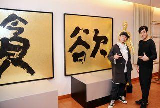 洋品店でアート展覧会 書家山口さん作品展示