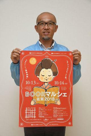本でつながる、人と街  13、14日佐賀市で「BOOKマルシェ」