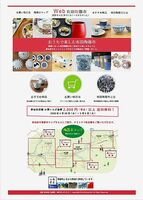 Web有田陶器市の特設サイトのイメージ。出店店舗は店舗名、地図、おすすめ商品から検索できる
