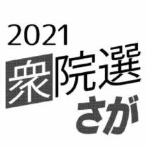 <2021衆院選佐賀>佐賀1区候…