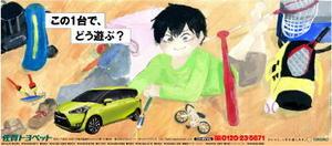 森田楓加 この1台で、どう遊ぶ?