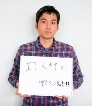 若者の1票(1)「IT人材の働く場を!!」菅原守哉さん(19)
