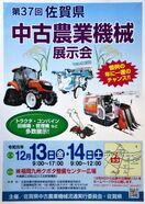 豪雨被害の農業者支援 江北町で中古農機展示会 13、14日