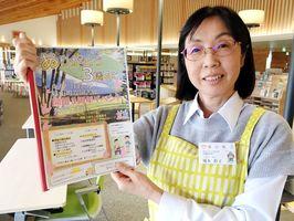 ポスターを手に参加を呼びかける基山町立図書館のスタッフ