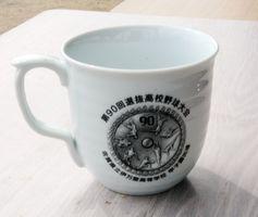 1968年の選抜高校野球大会に出場した佐賀工高野球部OBが伊万里高野球部員に贈ったマグカップ