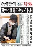 【号外】藤井七段、最年少タイトル 棋聖戦、渡辺3冠破る