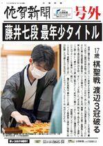 【号外】藤井七段、最年少タイトル…