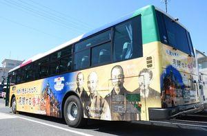 明治維新150周年に合わせて唐津の偉人などをラッピングしたバス=唐津市千代田町の昭和バス