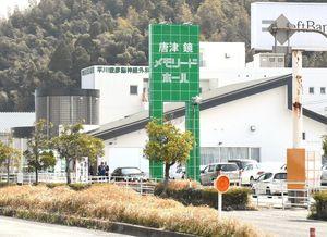 唐津バイパス沿いにできた「唐津鏡メモリードホール」。奥は鏡山=唐津市鏡