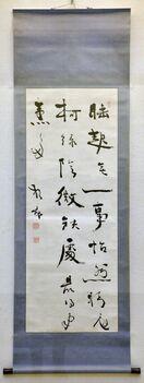 中林梧竹の繊細な筆遣い、リズムで探る