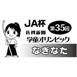 JA杯学童五輪なぎなた 3クラブ25人熱戦