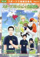 地域活性化を紹介する佐賀県スポーツコミッションの漫画事例集