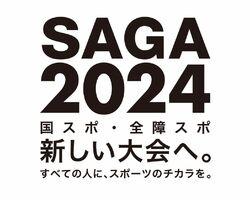 愛称とともに「SAGA2024」に変更された佐賀県開催の国民スポーツ大会・全国障害者スポーツ大会のロゴ(県提供)
