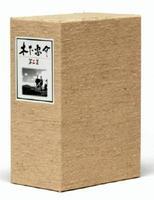「木下恵介DVD-BOX 第三集<10枚組>」2万円(税別)発売・販売元:松竹(c)1951~56松竹